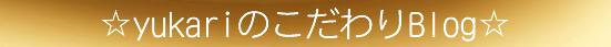 Nico☆yukariのこだわりBlog